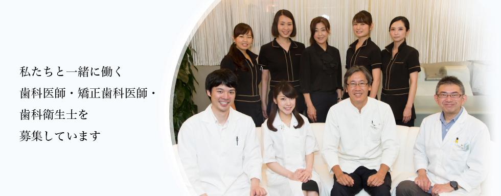 銀座クリアデンタルでは一緒に働く歯科医師・矯正歯科医師を募集しています。